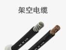 jiakong电缆