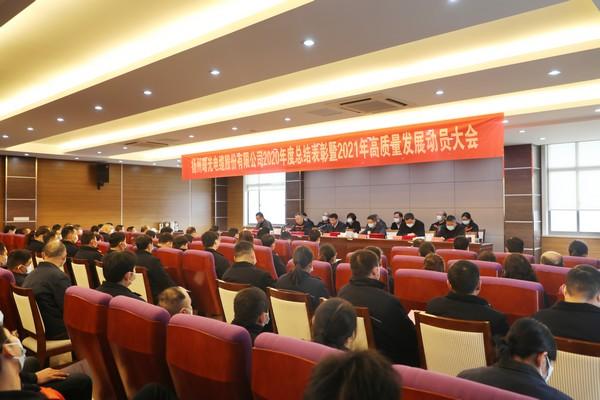 公司召开2020年度总结表彰暨2021年高质量发展动员大会